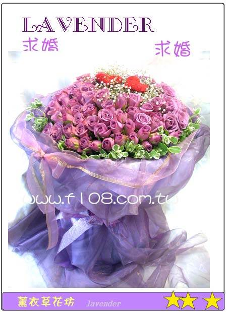 紫精靈108朵花束G611
