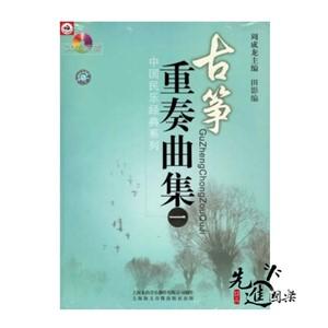 古箏重奏曲集(一)/附CD