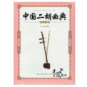 中國二胡曲典(13)