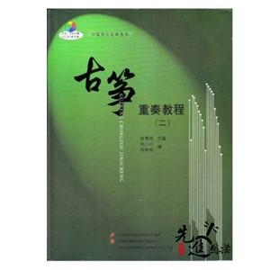 古箏重奏教程(二)
