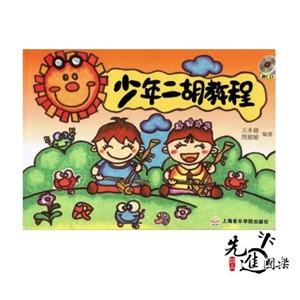 少年二胡教程(附CD)