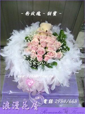 浪漫甜蜜花束 A134